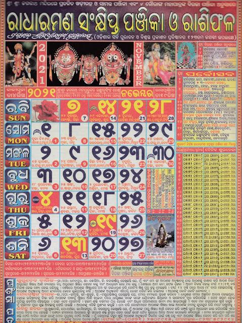 Odia Radharaman Panjika Calendar 2021 November