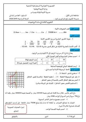 تفويم الفصل الثاني رياضيات، سنة خامسة ايتدائي