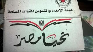 القوات المسلحة ,الجيش,تحيا مصر ,بركة السبع,المنوفية, الرئيس عبد الفتاح السيسى, الخوجة