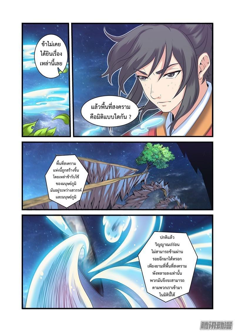 อ่านการ์ตูน Xian Ni 59 ภาพที่ 6