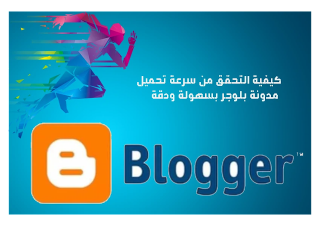 كيفية التحقق من سرعة تحميل مدونة بلوجر بسهولة ودقة
