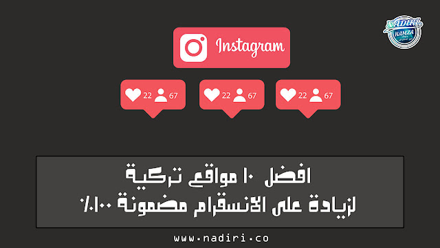 افضل  10 مواقع تركية لزيادة على الانسقرام مضمونة 100%  Free Followers Instagram
