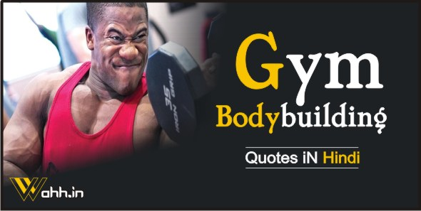 Bodybuilding Quotes iN Hindi
