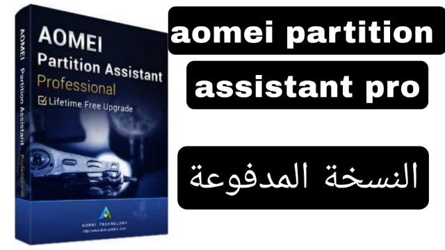 شرح أفضل برنامج إصلاح الأقراص الصلبة  aomei partition assistant