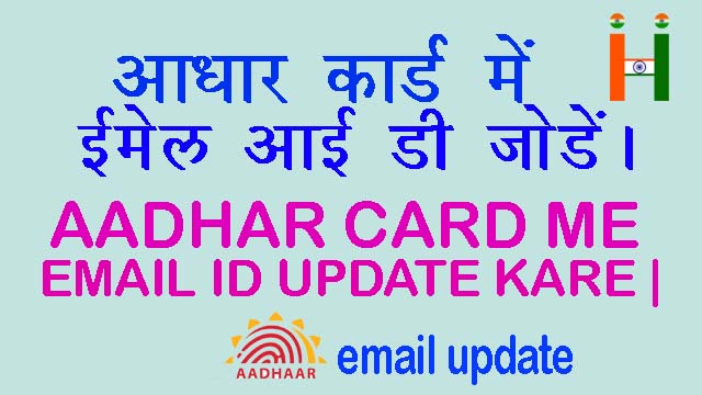Aadhar Card Me Mobile Number Register Add kare Online Video Dekhkar,