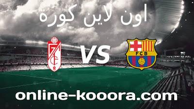مشاهدة مباراة برشلونة وغرناطة بث مباشر اليوم 20-9-2021 الدوري الاسباني