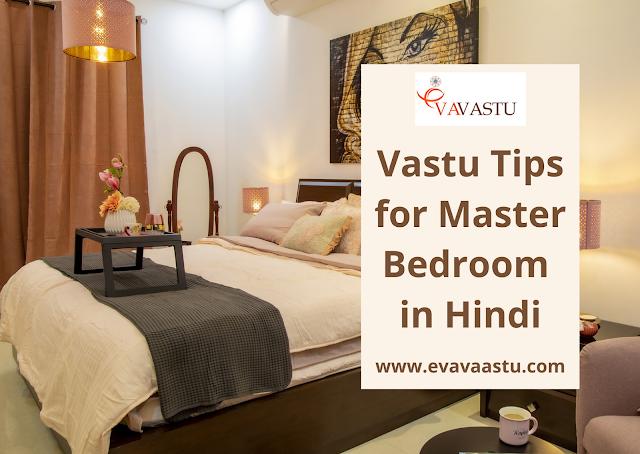 Vastu-Tips-for-master-room-in-Hindi