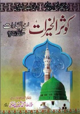 Kausar Ul Khairat By Muhammad Ashraf Sialvi PDF Free Download