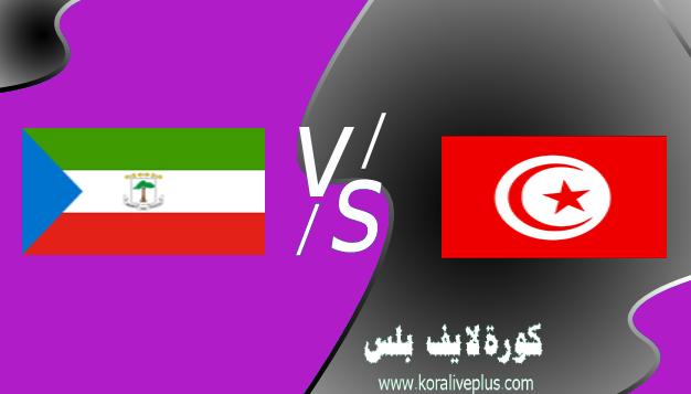 مشاهدة مباراة تونس وغينيا الإستوائية بث مباشر اليوم كورة لايف 28-03-2021 في تصفيات كأس أمم أفريقيا