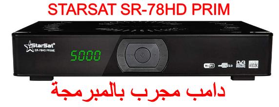 DUMP STARSAT 78HD PRIM يمرر بالمبرمجة مجرب