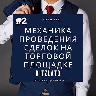 Урок 2 школа трейдеров. Механика проведения сделок на торговой площадке Bitzlato