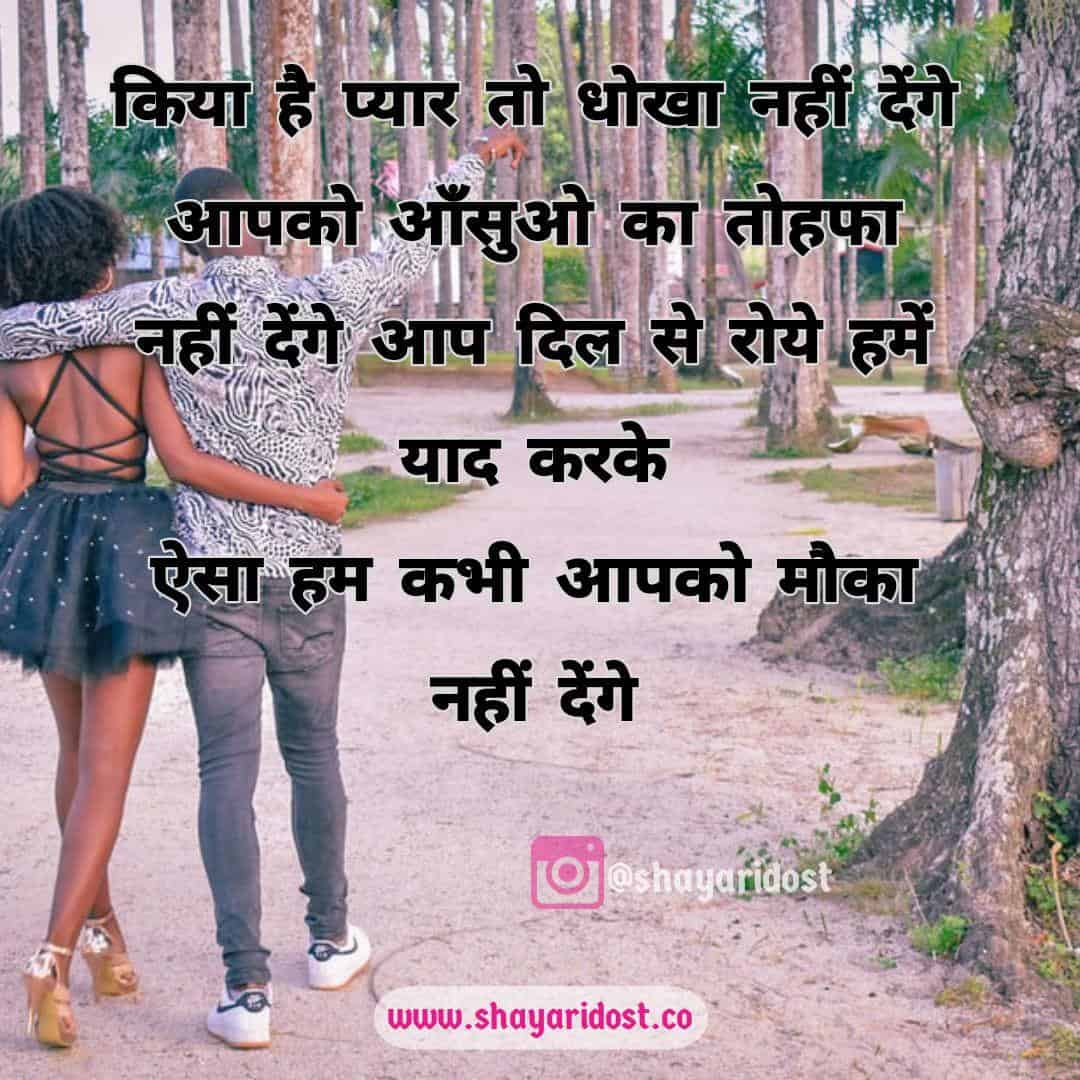 Beautiful Love Shayari