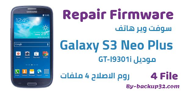 سوفت وير هاتف Galaxy S3 Neo Plus  موديل GT-I9301i روم الاصلاح 4 ملفات تحميل مباشر