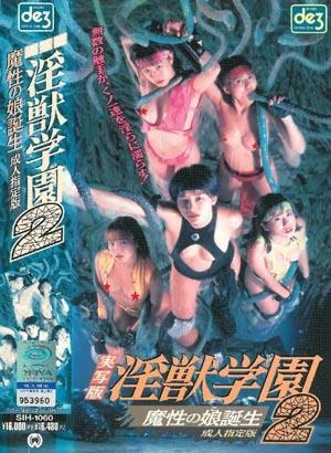 La Blue Girl 2 1996