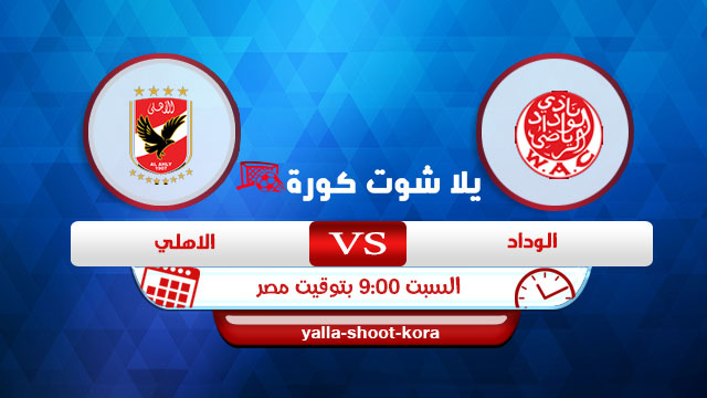 wydad-athletic-club-vs-al-ahly