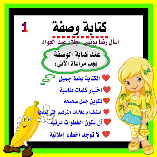 مذكرة شرح كتابة وصفة للصف الثاني الابتدائي الترم الاول للاستاذة نجلاء عبد الجواد
