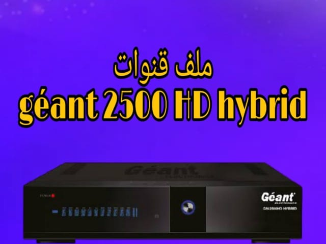 ملف قنوات لجهاز جيون  geant 2500 hd  hybrid باخر تحديث 2020