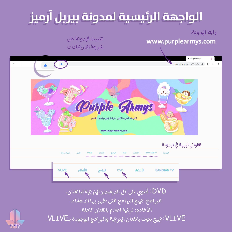 تصفح مدونة Purple Army S Purple Armys