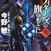 Advance of Zeta: The Flag of Titans 〈上〉 Kadokawa Bunko - Release Info