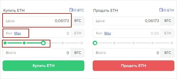 Как открыть сделку в Binaryx