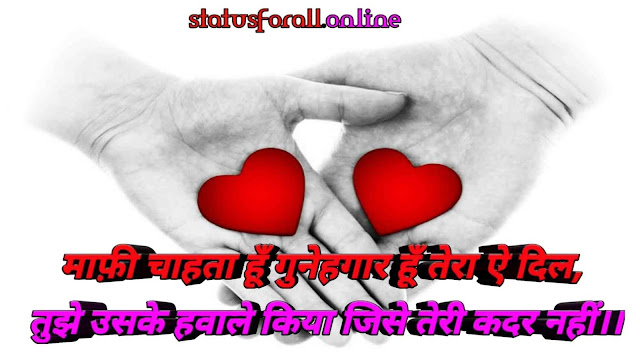 Sad Status With Images | Sad Felling Images | Sad Hindi Quotes