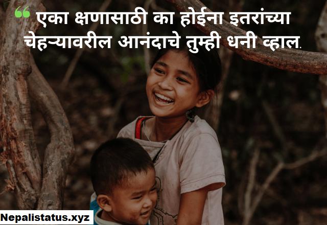 new-instagram-marathi-status
