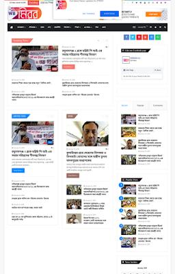 WB Mirror News Portal