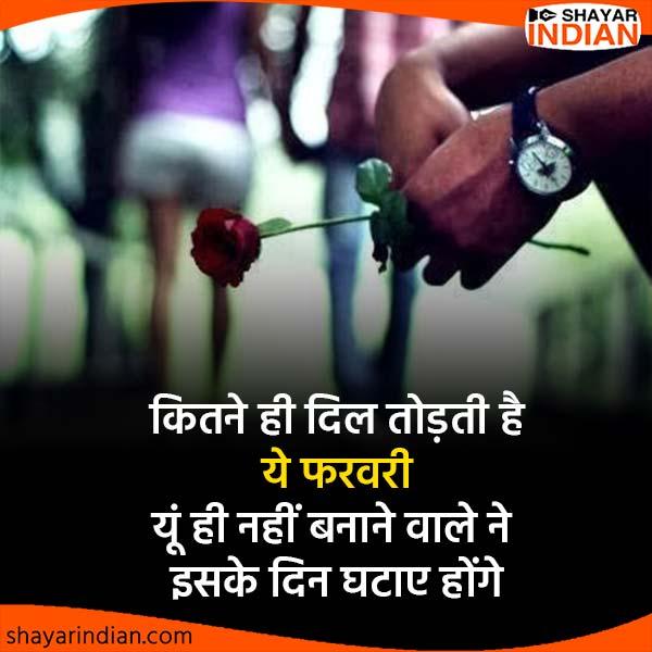 दिल तोड़ती है ये फरवरी : Hindi Shayari on February : Dil