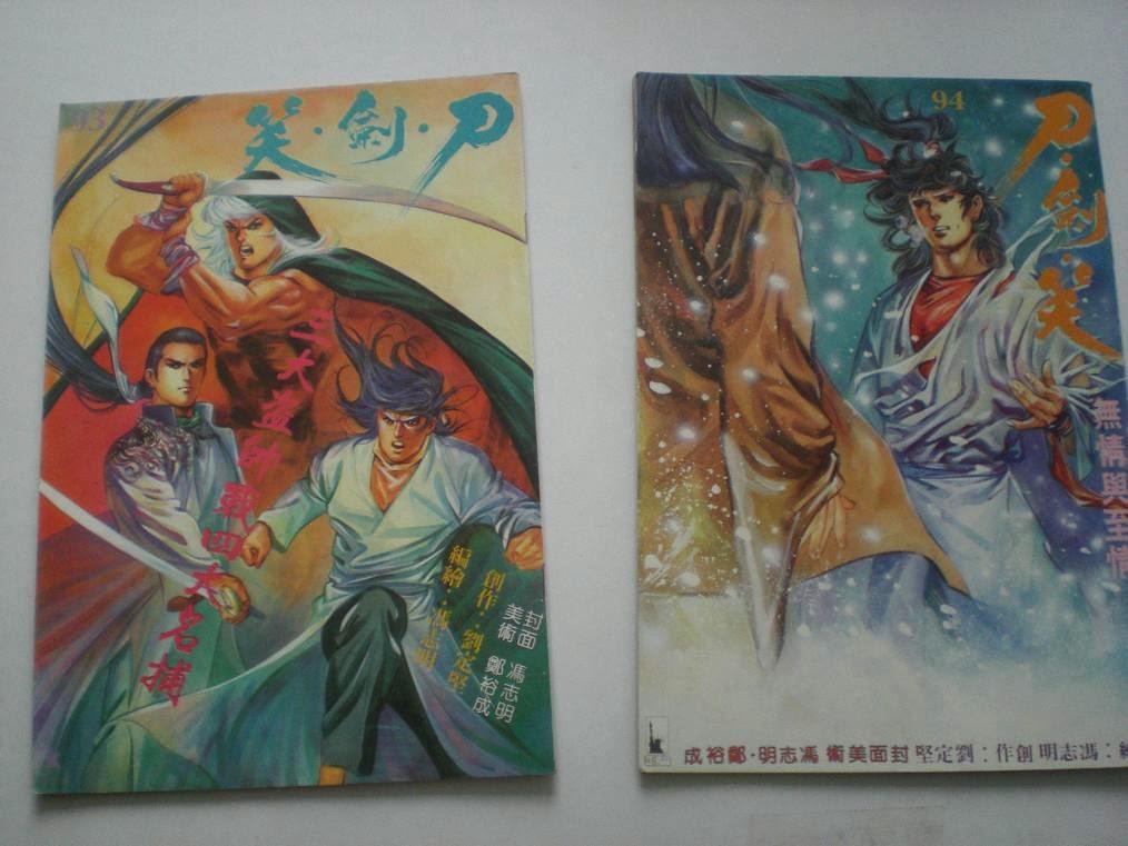 我的漫畫時代: 刀劍笑大全集part 1(1-100期)。馮志明,劉定堅