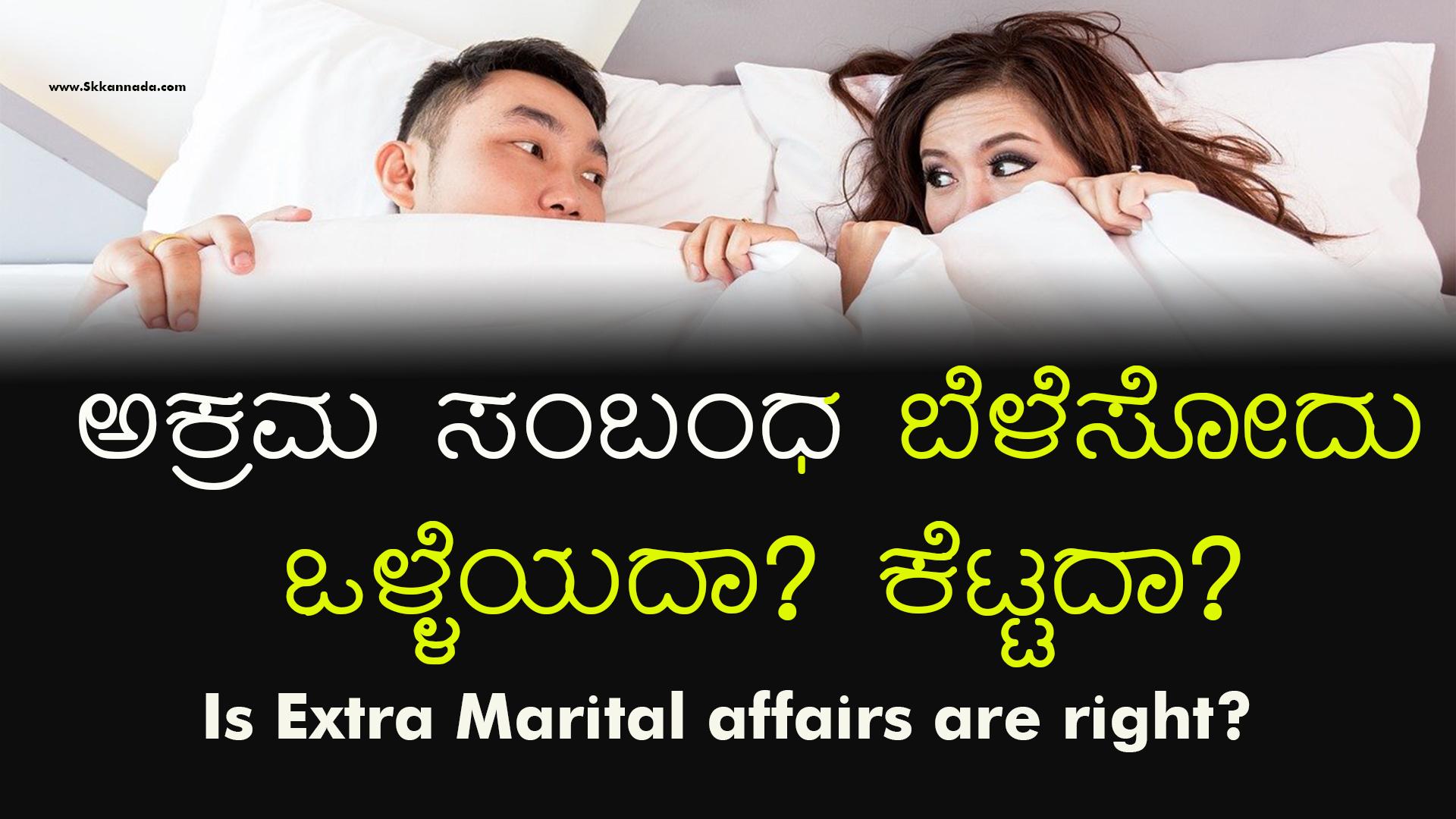 ಅಕ್ರಮ ಸಂಬಂಧ ಬೆಳೆಸೋದು ಒಳ್ಳೆಯದಾ? ಕೆಟ್ಟದಾ? Is Extra Marital affairs are right? - Director Satishkumar - Stories in Kannada , Ebooks, Kannada Kavanagalu, Kannada Quotes, Earning Tips