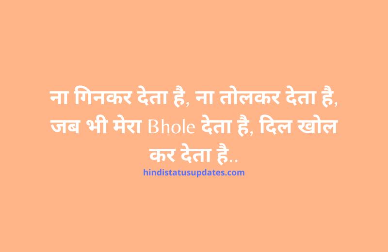 Bholenath Status