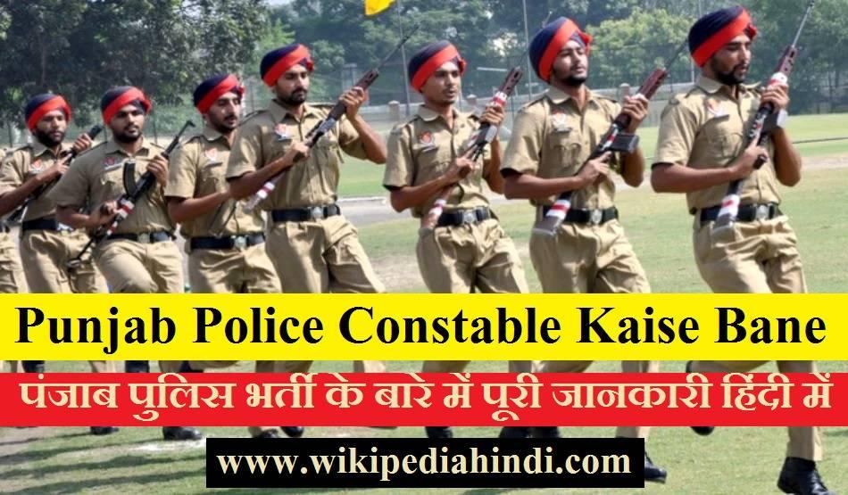 Punjab Police Constable Kaise Bane | पंजाब पुलिस भर्ती के बारे में पूरी जानकारी हिंदी में