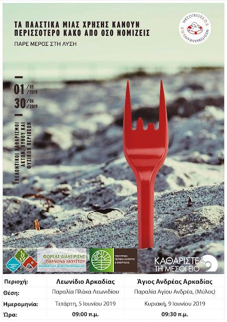 Εθελοντικοί καθαρισμοί στο πλαίσιο της εκστρατείας «Καθαρίστε τη Μεσόγειο»