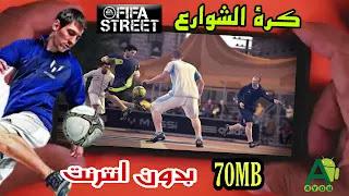 تحميل لعبة كرة الشوارع ppsspp