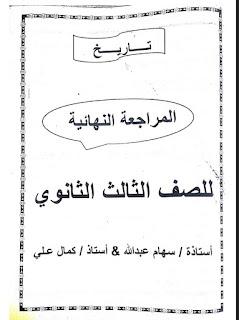 مراجعة التاريخ الجديدة للصف الثالث الثانوى من اعداد الاساتذه (كمال على وسهام عبد الله)
