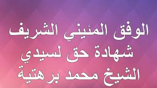 الوفق المئيني الشريف : شهادة حق لسيدي الشيخ محمد برهتية