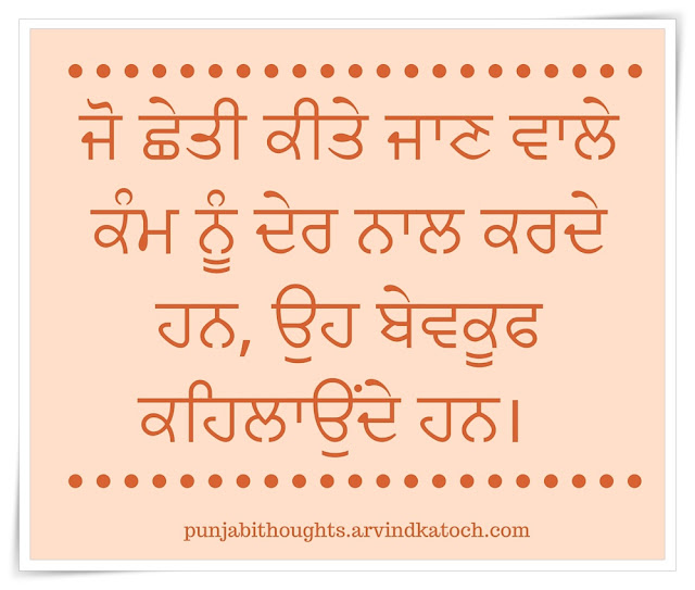Punjabi Thought, Image, person, fool, delays, ਛੇਤੀ, ਜਾਣ, ਕੰਮ, ਦੇਰ, ਬੇਵਕੂਫ