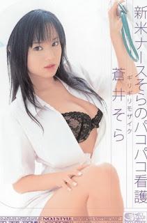 ONED-356 Sora Aoi Pakopako Empty Nursing Nurse Novice Barely