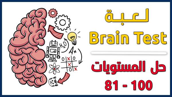حل لعبة Brain Test | المستوى 81 إلى 100