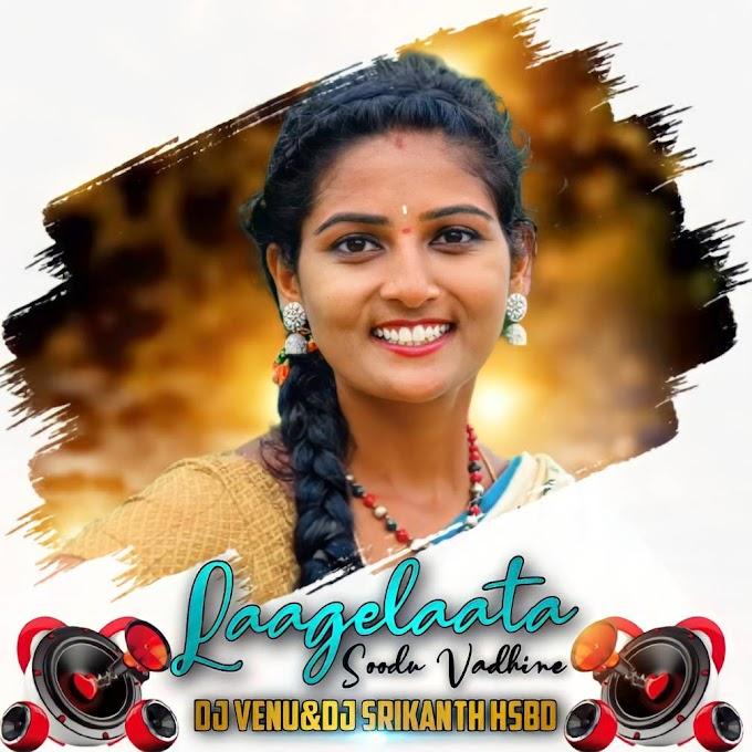 Laagelaata Soodu Vadhine Trending folk Dj Song ReMix by Dj Srikanth Hsbd and Dj Venu Husnabad 91 76619 87495