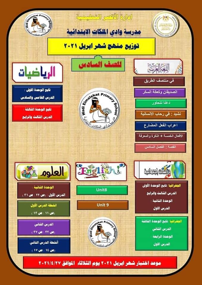 توزيع منهج شهر إبريل وموعد الامتحانات للمرحلة الابتدائية