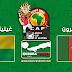 مشاهدة مباراة الكاميرون وغينيا بيساو بث مباشر بتاريخ 25-06-2019 كأس الأمم الأفريقية