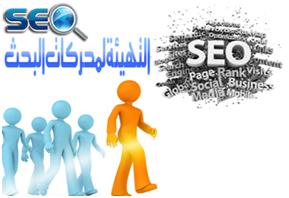 تهيئة المواقع لمحركات البحث سيو (S E O) الجزء الأول