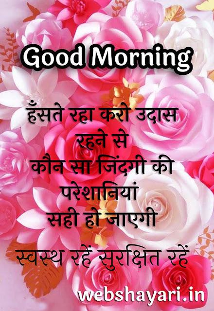 good morning thought hindi