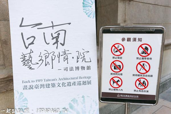 全館禁菸、拍照禁用閃光燈、禁帶寵物、食物、腳架、自拍器和拍角色拍演