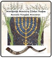 Worldwide Ministry Elohei Kedem Logo