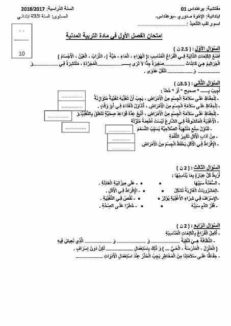 اختبارات الفصل الاول مادة التربية المدنية السنة الثالثة ابتدائي الجيل الثاني