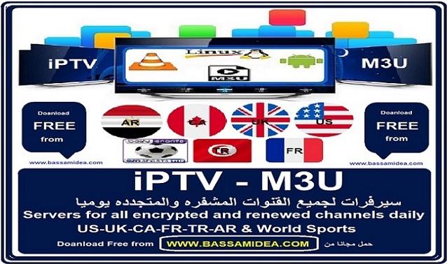 سيرفرات iPTV-M3U مجانى ومتجدد يوميا لجميع القنوات العالميه المشفره