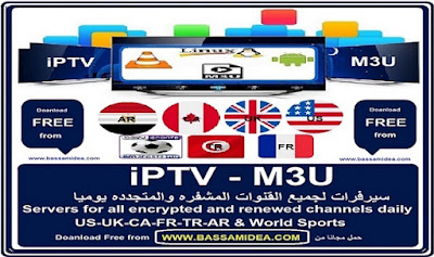 Iptv M3u Servers Free And Renewed Daily For All Encrypted International Channels Kasrbsam S Blog