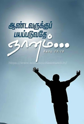 Today Words From Bible In Tamil
